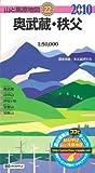 奥武蔵・秩父 2010年版 (山と高原地図 22) 画像