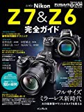 ニコン Z 7&Z 6 完全ガイド (インプレスムック DCM MOOK)