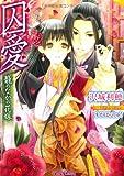囚愛: 籠のなかの花嫁 (ティアラ文庫)
