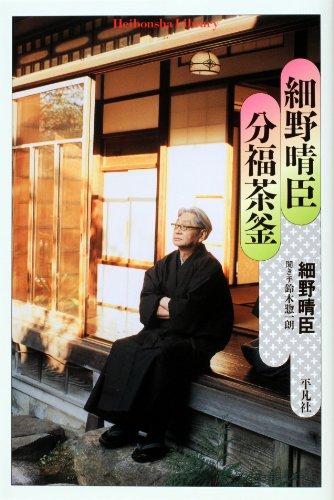 細野晴臣 分福茶釜 (平凡社ライブラリー)