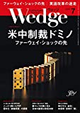 Wedge (ウェッジ) 2019年7月号【特集】米中制裁ドミノ ファーウェイ・ショックの先