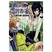 戦う司書と虚言者の宴 BOOK7 (集英社スーパーダッシュ文庫)