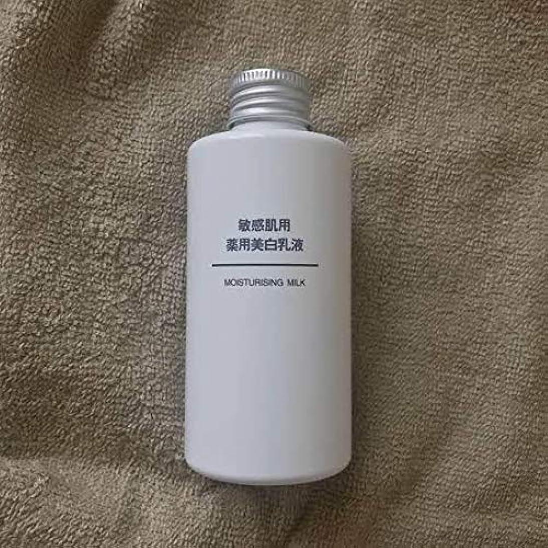 すりシャベルアニメーション無印良品 敏感肌用薬用美白乳液 (新)150ml