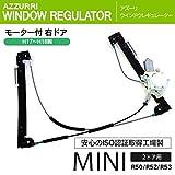 BMW MINI R50/R52/R53 ウインドウ レギュレーターモーター付 右ドア H17〜H18製 パワー ウィンド