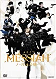 舞台「メサイア-月詠乃刻-」[DVD]