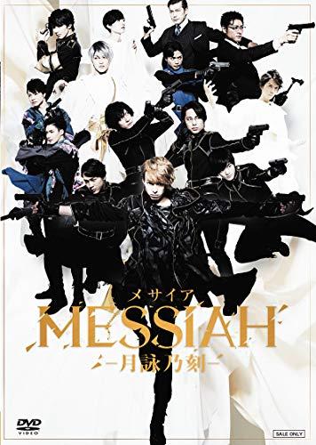 舞台「メサイア ―月詠乃刻―」 [DVD]