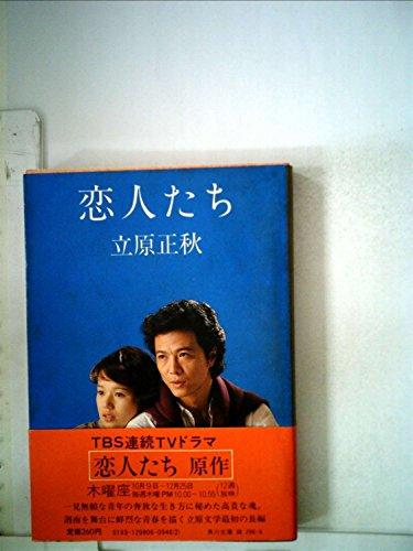 恋人たち (角川文庫 緑 298-6)の詳細を見る