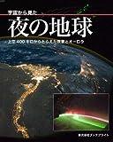 宇宙から見た夜の地球: 上空400キロからとらえた夜景とオーロラ