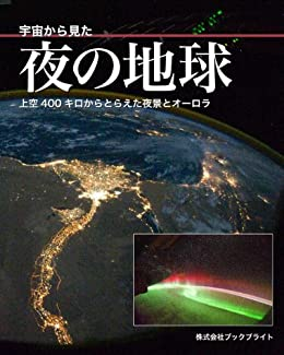[岡本典明]の宇宙から見た夜の地球: 上空400キロからとらえた夜景とオーロラ
