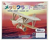 木製クラフトキット 【 複葉機(飛行機) 】 M8512 サンドペーパー付
