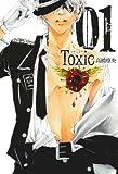 Toxic(トキシック) / 高橋燎央 のシリーズ情報を見る