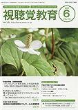 視聴覚教育 2009年 06月号 [雑誌]
