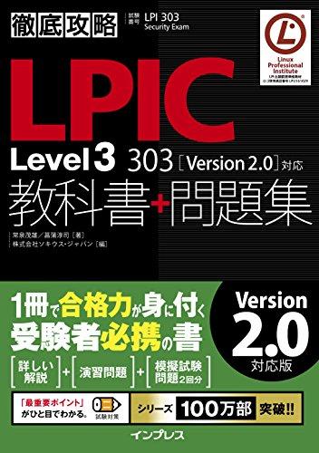 徹底攻略LPIC Level3 303教科書+問題集[Version 2.0]対応 徹底攻略シリーズの詳細を見る