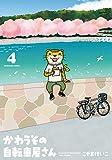 読書感想(かわうその自転車屋さん 4)