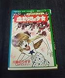 血だらけの少女 / 川島のりかず のシリーズ情報を見る