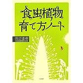 食虫植物育て方ノート