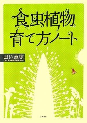 食虫植物育て方ノートの詳細を見る