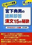 宮下典男の速解即答 漢文15の秘訣 (達人講座―ピンポイント攻略シリーズ)