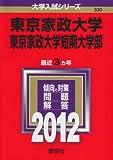 東京家政大学・東京家政大学短期大学部 (2012年版 大学入試シリーズ)