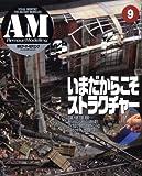 Armour Modelling (アーマーモデリング) 2008年 09月号 [雑誌] 画像