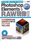 デジタル一眼レフユーザーのためのPhotoshop Elements 6 RAW現像読本 (アスキームック) 画像