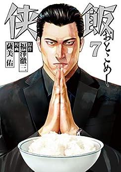 [薩美佑, 福澤徹三]の侠飯(7) (ヤングマガジンコミックス)