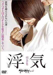 浮気 12人の男 [DVD]