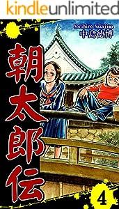 朝太郎伝 4巻 表紙画像