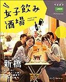 女子飲み酒場 (マチボンシリーズ)