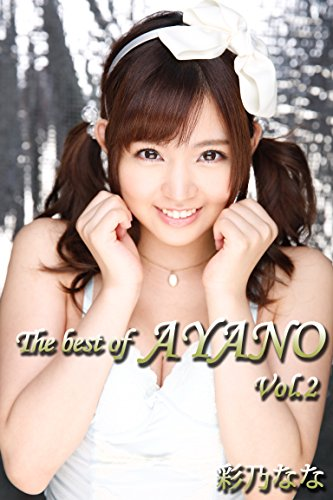 The best of AYANO Vol.2 / 彩乃なな MAX-Aシリーズ thumbnail