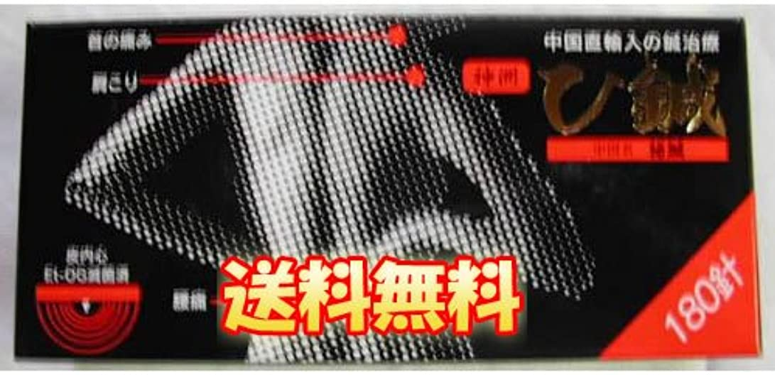 幻滅する地獄心から【3個セット】神洲【ひ鍼】180針 ひしん
