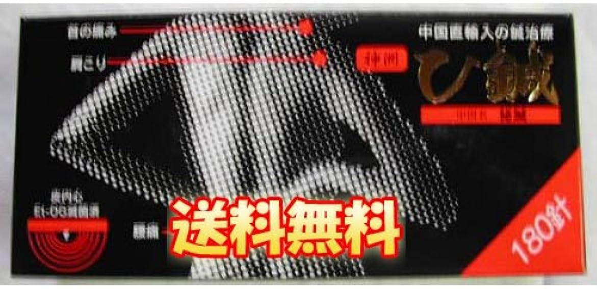 害虫最適アコー【3個セット】神洲【ひ鍼】180針 ひしん