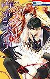 シスターとヴァンパイア 4 (花とゆめコミックス)