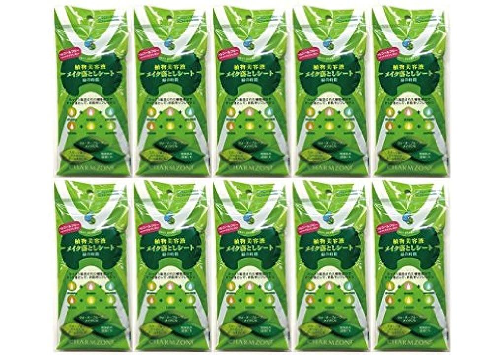 手がかり達成鎖植物美容液メイク落としシート 緑の時間10ヶセット