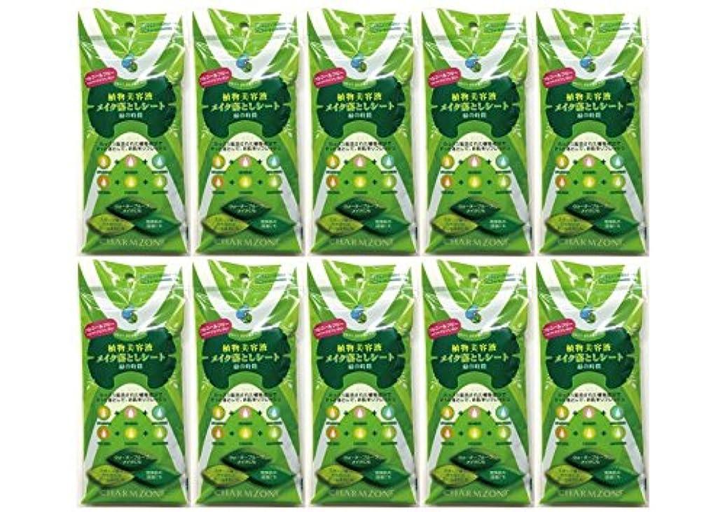 フェリー保存するそよ風植物美容液メイク落としシート 緑の時間10ヶセット