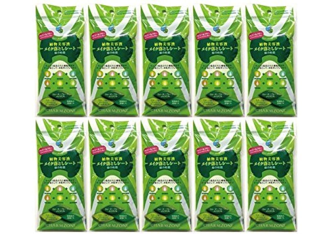 比率気になる流植物美容液メイク落としシート 緑の時間10ヶセット