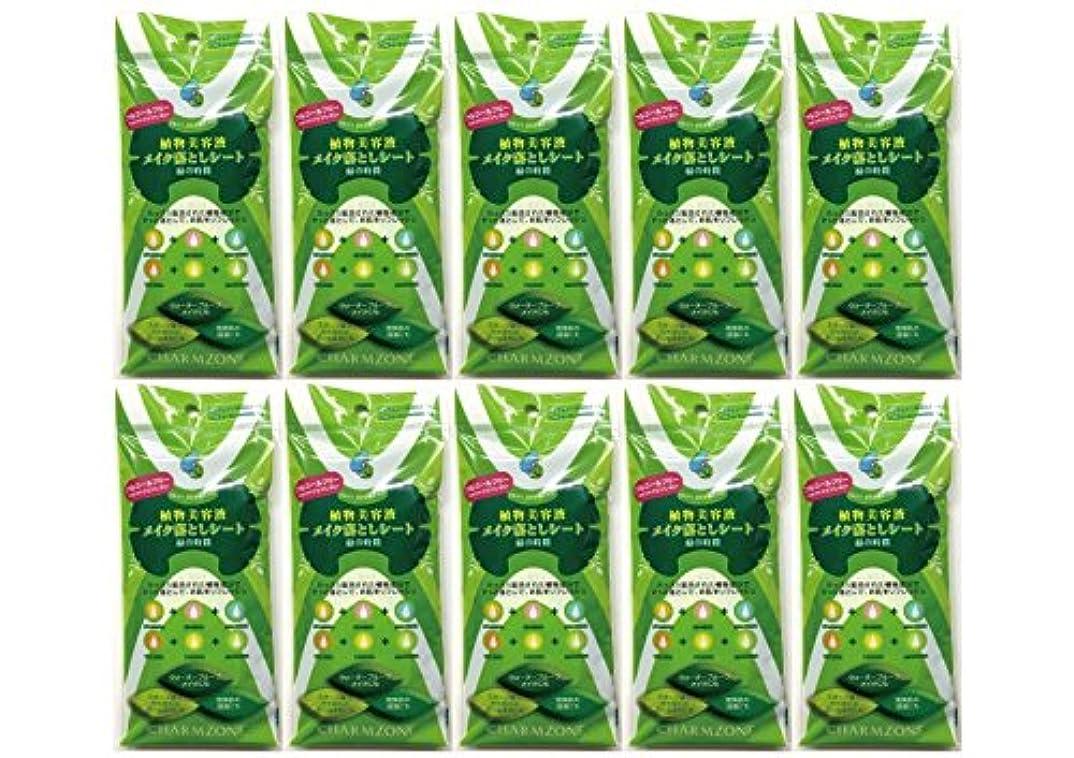 押し下げるバイオリニストブラウス植物美容液メイク落としシート 緑の時間10ヶセット