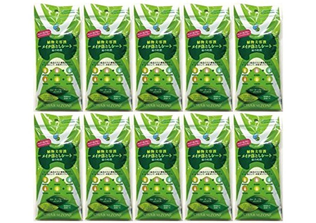 留まる二飛び込む植物美容液メイク落としシート 緑の時間10ヶセット
