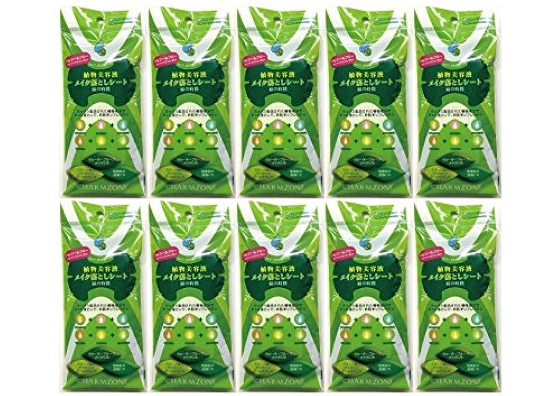 モンスター苦難長方形植物美容液メイク落としシート 緑の時間10ヶセット