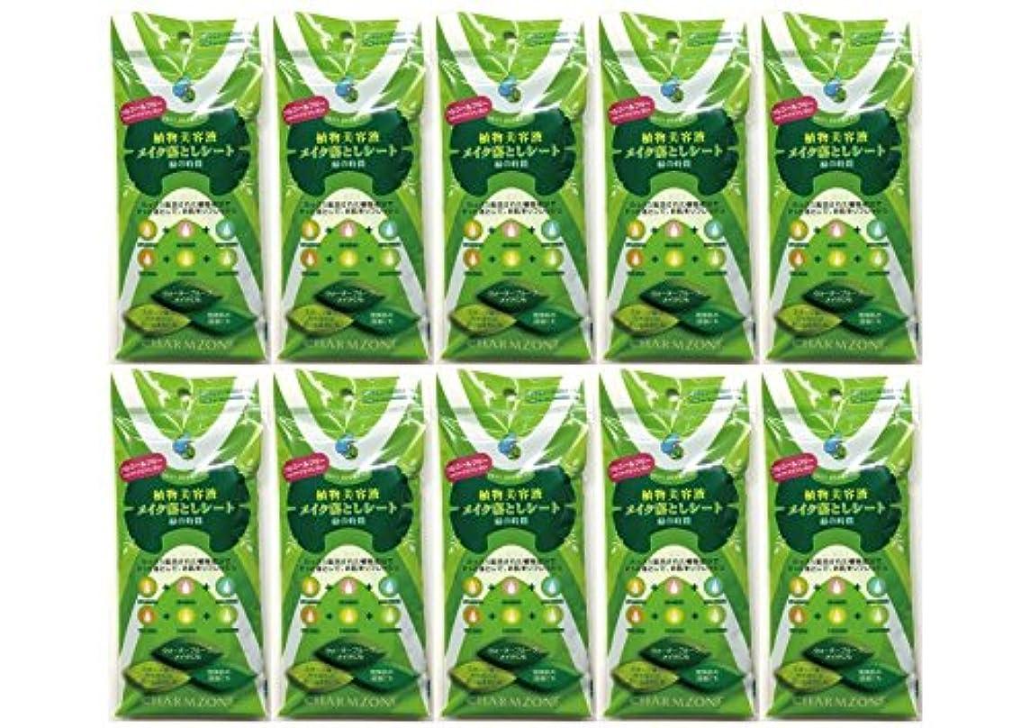 起訴する顔料帰る植物美容液メイク落としシート 緑の時間10ヶセット