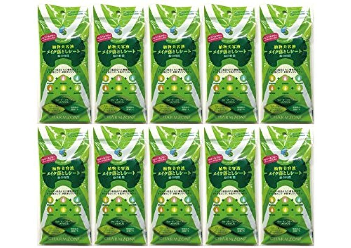 肘船酔い毛布植物美容液メイク落としシート 緑の時間10ヶセット