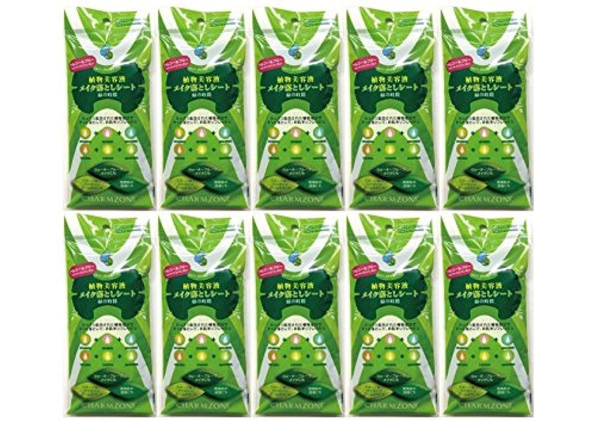 名詞調整試用植物美容液メイク落としシート 緑の時間10ヶセット