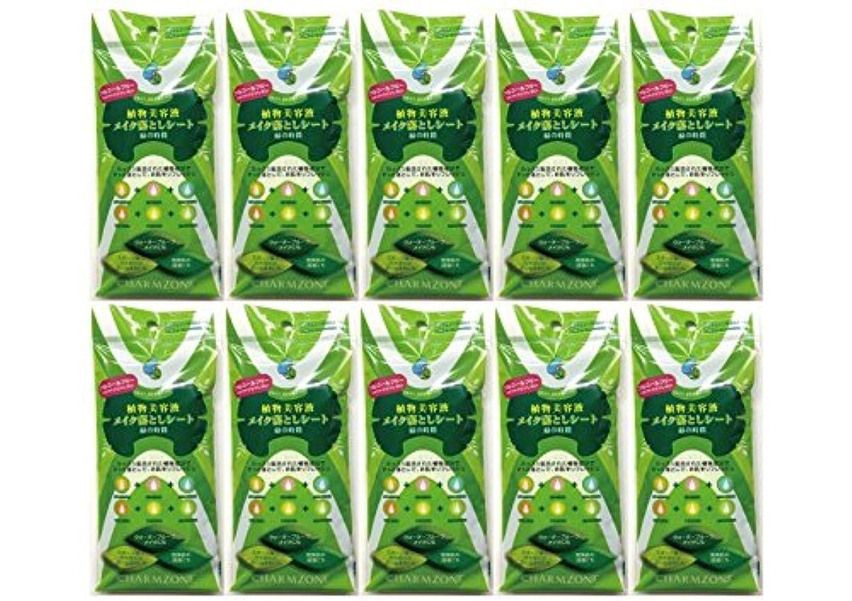 コールドロータリー下に向けます植物美容液メイク落としシート 緑の時間10ヶセット