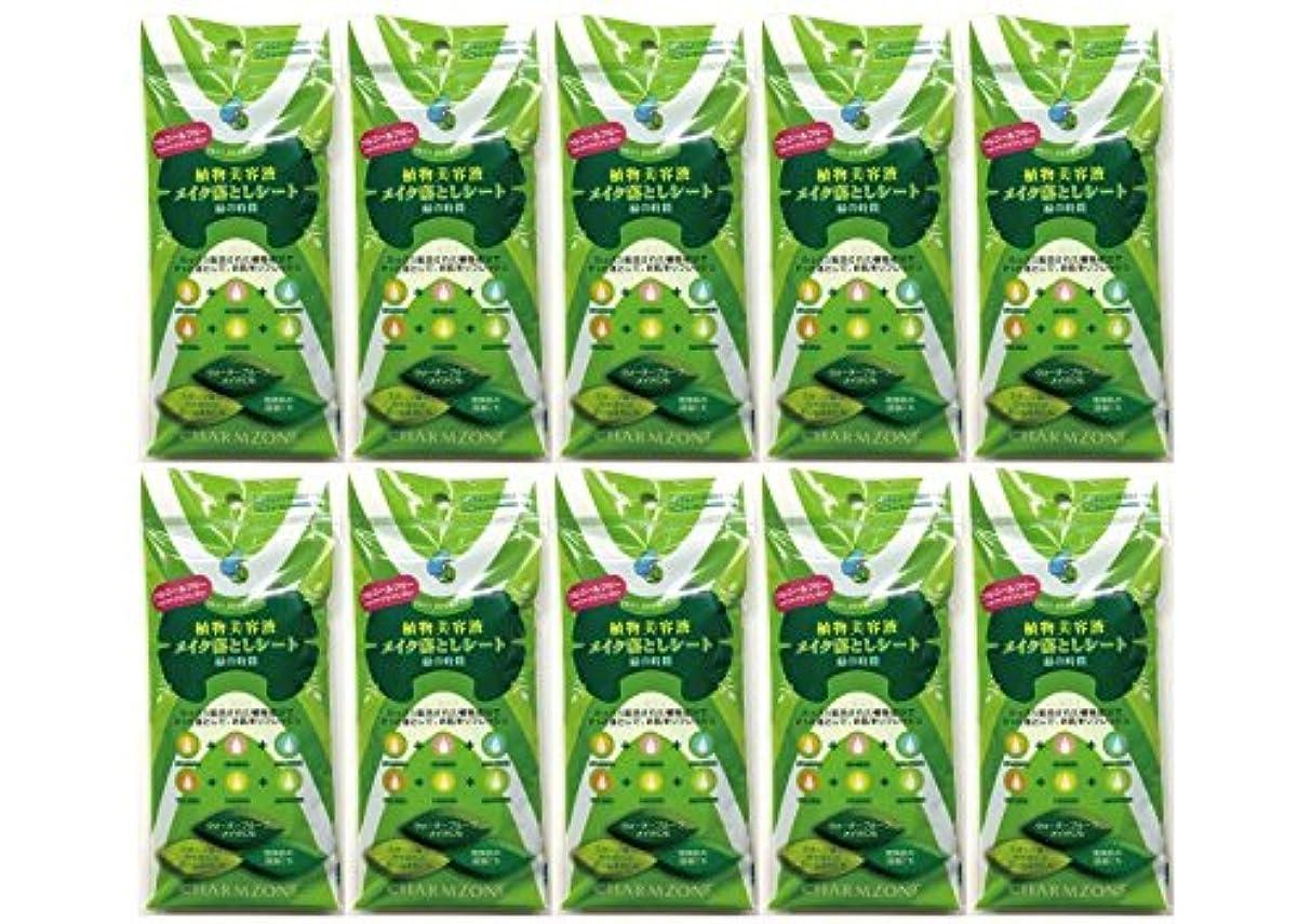 ソファー返還貨物植物美容液メイク落としシート 緑の時間10ヶセット