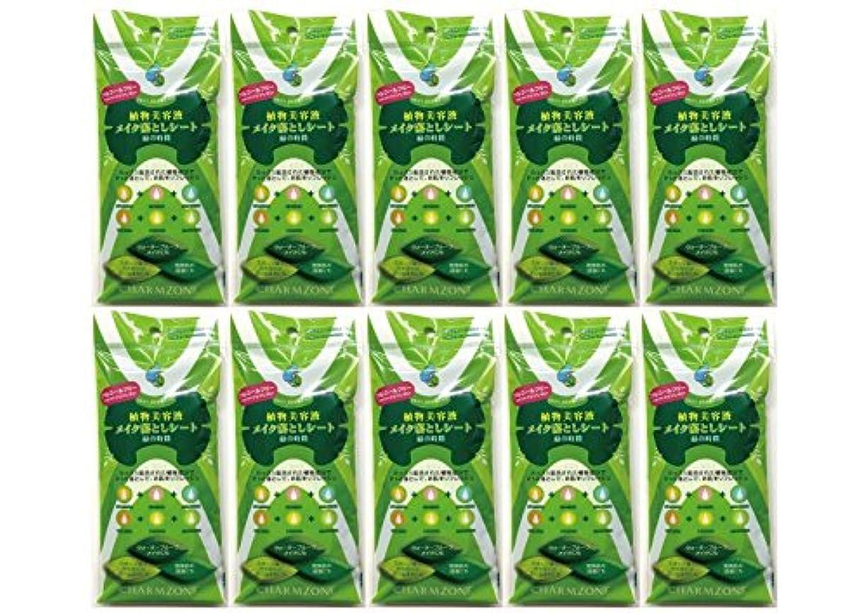 ポジティブゲストディスパッチ植物美容液メイク落としシート 緑の時間10ヶセット