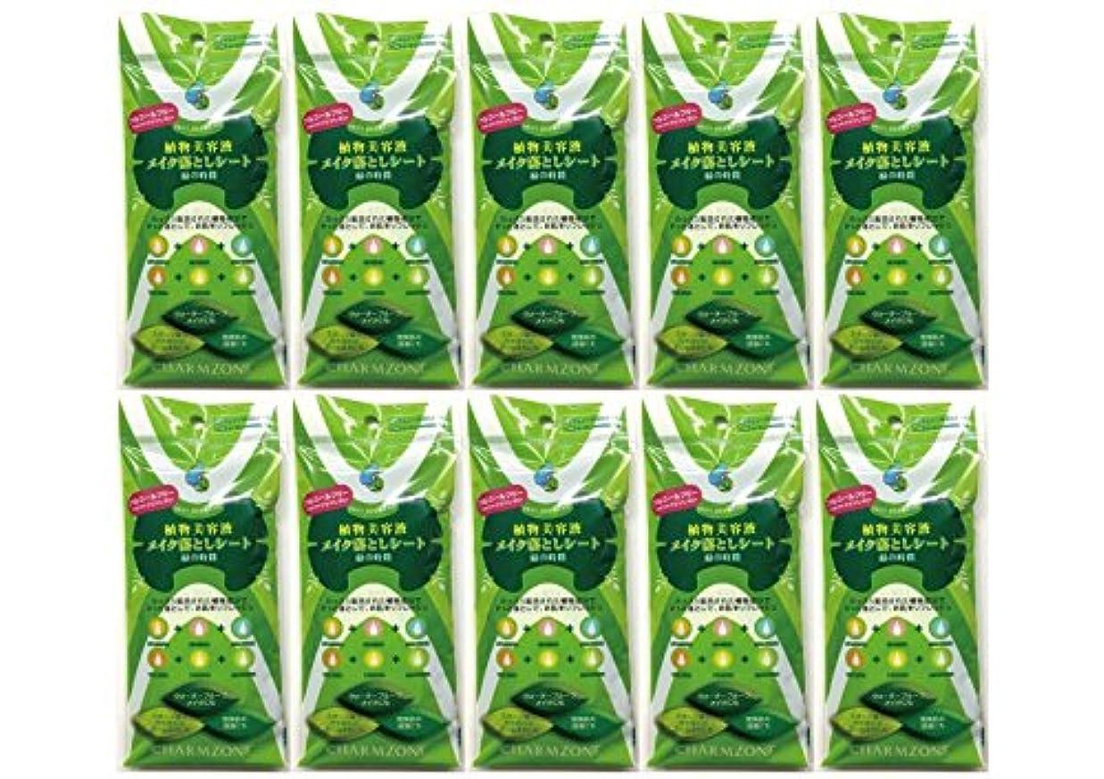 施し裁判官寺院植物美容液メイク落としシート 緑の時間10ヶセット
