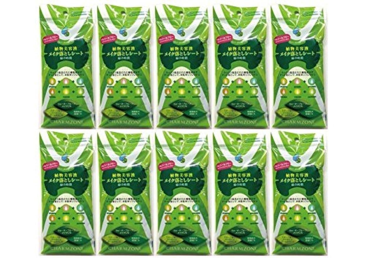 ピボット驚いたことに前方へ植物美容液メイク落としシート 緑の時間10ヶセット