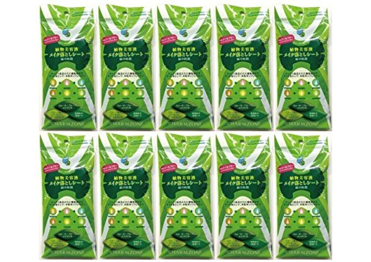 療法考古学者振るう植物美容液メイク落としシート 緑の時間10ヶセット