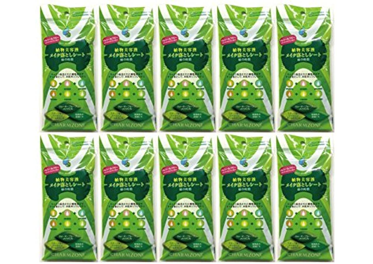 不測の事態メタルライン強盗植物美容液メイク落としシート 緑の時間10ヶセット