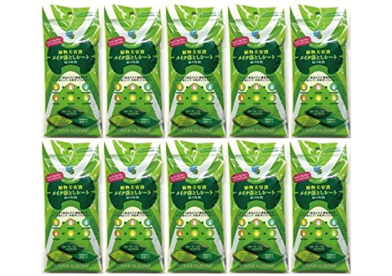 軽減リベラルによると植物美容液メイク落としシート 緑の時間10ヶセット